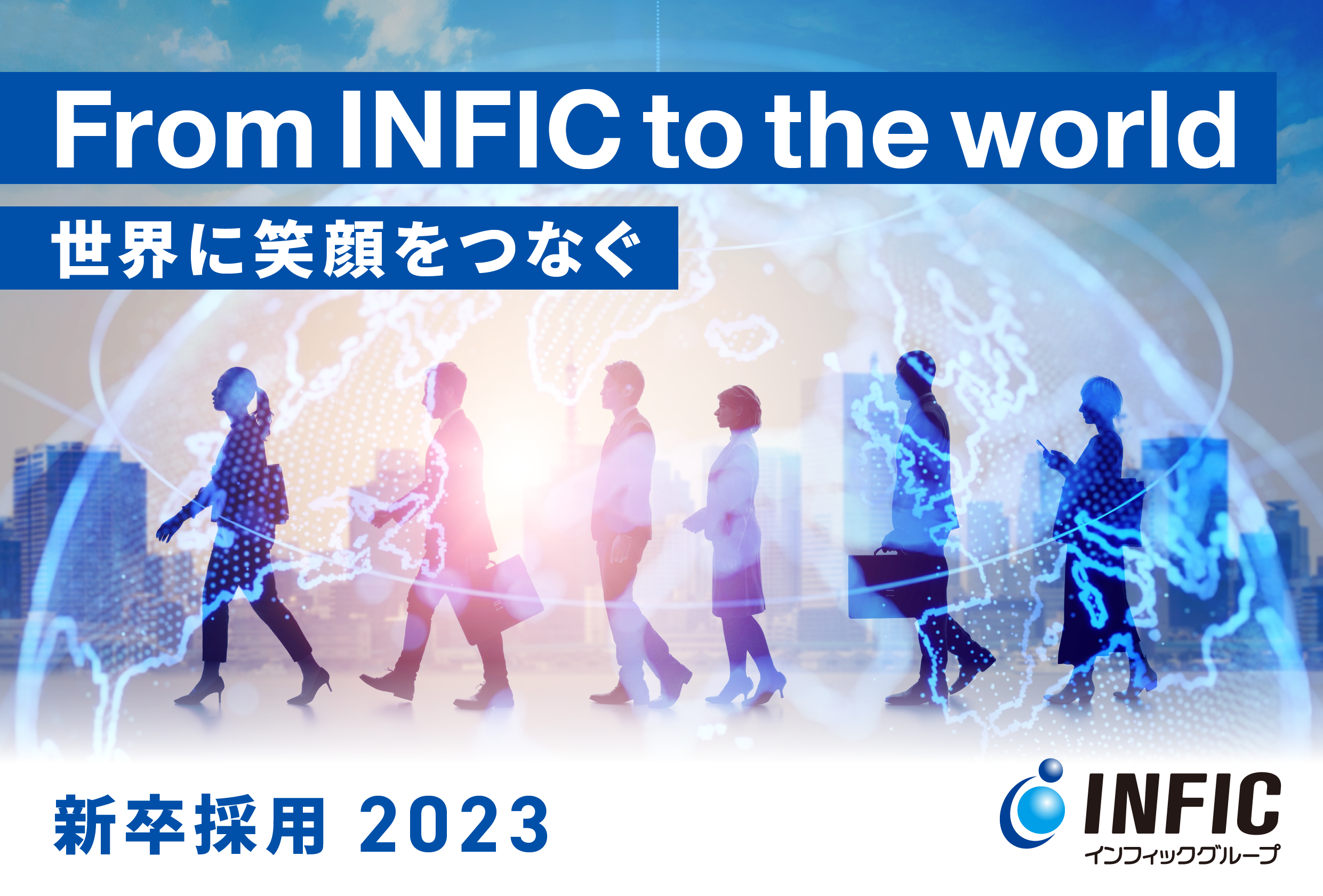 From Infic to the world